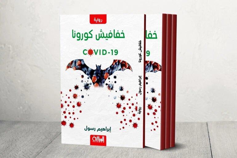 """تطرح رواية """"خفافيش كورونا"""" أسئلة النقد في وجه الأنظمة السياسية والأوضاع الداخلية العراقية"""