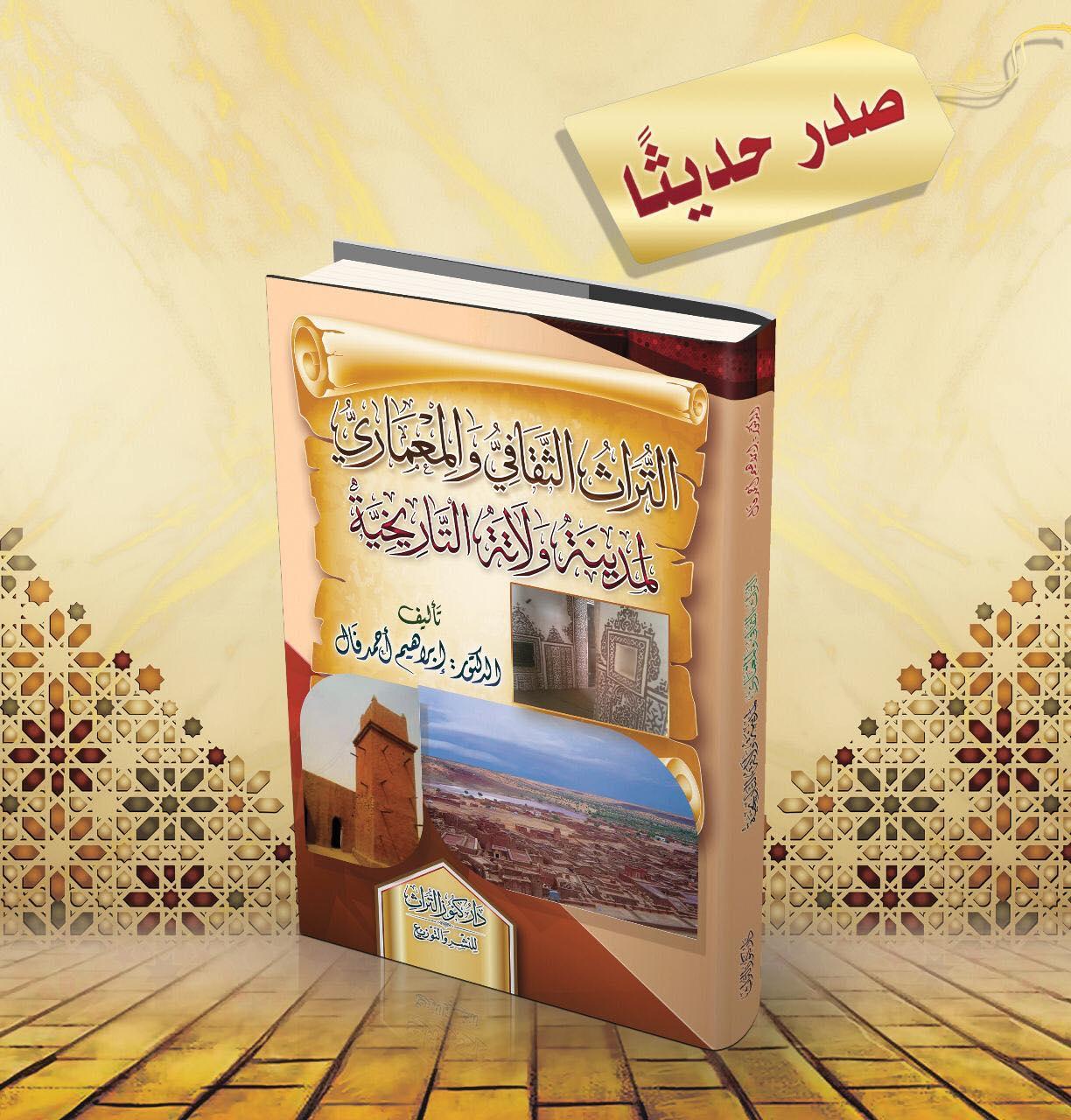 التراث الثقافي والمعماري لمدينة ولاته التاريخية