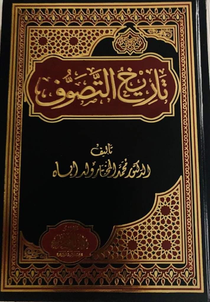 «تاريخ التصوف».. للعلامة الموريتاني محمد المختار ولد اباه